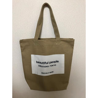 beautiful people - 新品  beautiful people トートバッグ