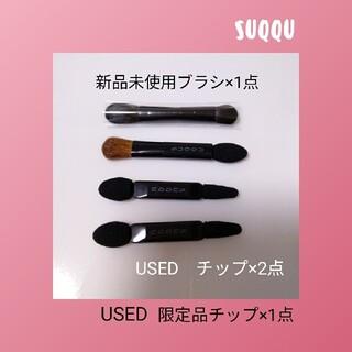 SUQQU - SUQQU チップ&ブラシ