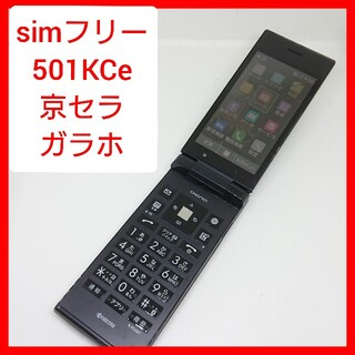 京セラ - simフリー ガラホ DIGNO 京セラ 501KCe ドコモ,ソフトバンク