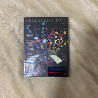 """アラシ(嵐)の初回限定盤 ARASHI 10-11 TOUR """"Scene""""~君と僕の見ている(舞台/ミュージカル)"""