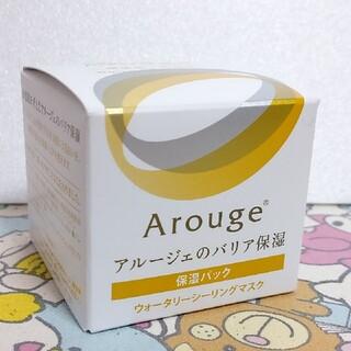 Arouge - アルージェ  ウォータリーシーリングマスク  保湿パック