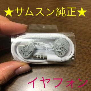 SAMSUNG - ⭐純正⭐ サムスン SAMSUNG イヤフォン イヤホン Galaxy 新品