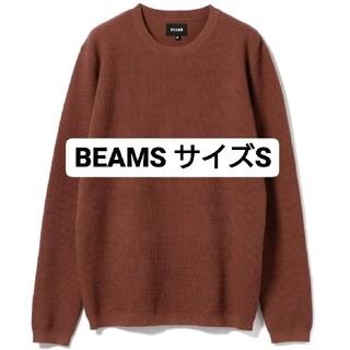 ビームス(BEAMS)の【新品】BEAMS ライトワッフル ニット(ニット/セーター)