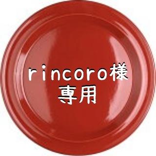 エミールアンリ(EmileHenry)のrincoro様専用 Emilehenry エミールアンリ 赤 皿 26cm(食器)