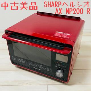 SHARP - 中古美品シャープ オーブンレンジ ヘルシオ AX-MP200-R