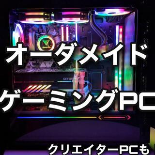 エイスース(ASUS)のゲーミングPC ご依頼受付中!(デスクトップ型PC)