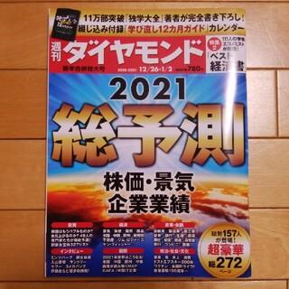 ダイヤモンド社 - 週刊ダイヤモンド 2021年 1/2号