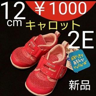 MOONSTAR  - 【新品】 12cm キャロット ピンク CR B20