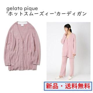 gelato pique - 'ホットスムーズィー'カーディガン ジェラートピケ