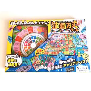 波瀾万丈ゲーム キャリアアップ編(人生ゲーム)