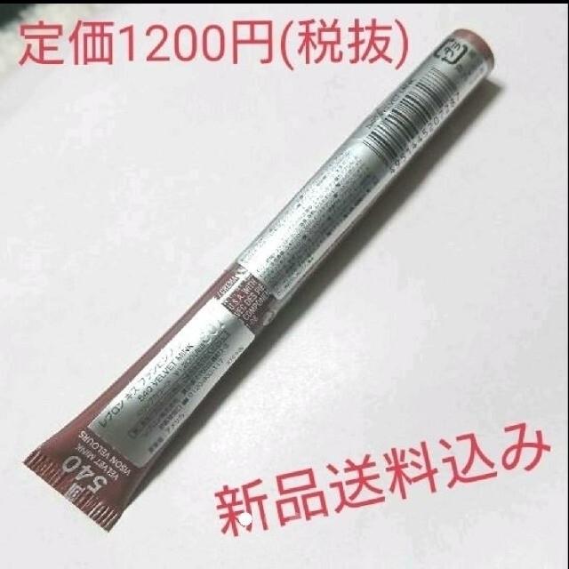 REVLON(レブロン)のレブロン キス プランピング リップ クリーム 540 ベルベット ミンク コスメ/美容のスキンケア/基礎化粧品(リップケア/リップクリーム)の商品写真