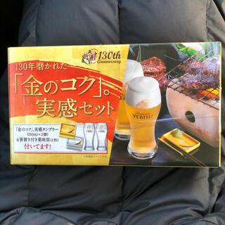 EVISU - プレミアム えびすビール 金のコク グラス 箸置き付き薬味皿 YEBISU