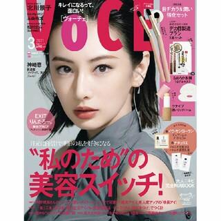 voce2021年3月号(美容)