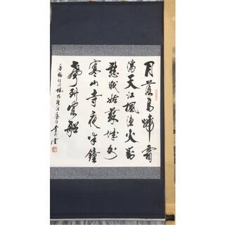 掛軸 李行雲『楓橋夜泊 五行書』紙本 肉筆 掛け軸 k012102(書)