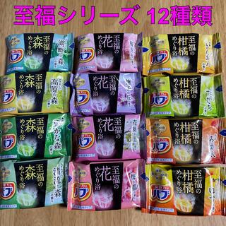 花王 - 花王 バブ 至福シリーズ 12種類 12個セット★