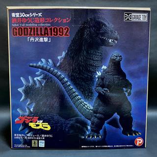 酒井ゆうじ造形コレクション ゴジラ1992 丹沢進撃 一般版