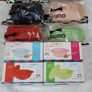 サントリー(サントリー)のブルーノ ボウル&BRUNO フードBOX(フードコンテナ)(食器)
