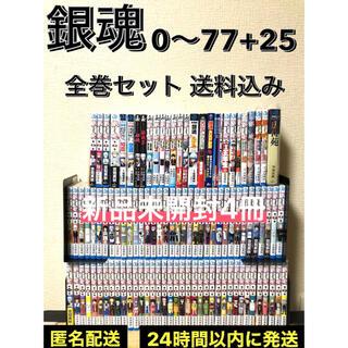 銀魂 0〜77+25 新品未開封4冊 全巻セット 漫画 本 空知英秋 送料込み