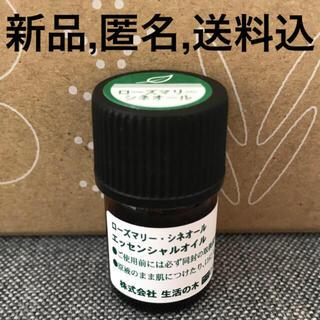 セイカツノキ(生活の木)のローズマリー シネオール 生活の木(エッセンシャルオイル(精油))