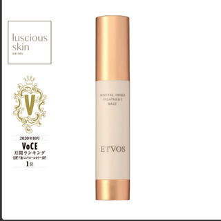 ETVOS - ミネラルインナートリートメントベース エトヴォス
