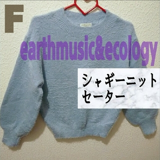 earth music & ecology - earth music&ecology シャギーニット セーター♥GRL GU