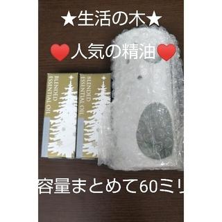 生活の木 - 超お得●大容量●まとめて60ミリ●生活の木●ブレンド精油●アロマオイル●