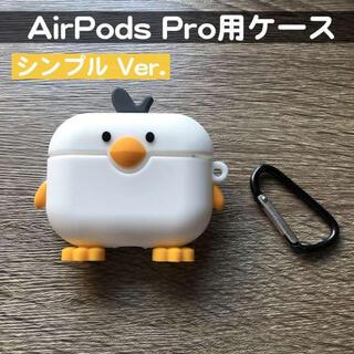 AirpodsPro とり シンプル 保護ケース カバー エアーポッズ(その他)