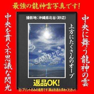 本当の奇跡がここにある!「琉球龍神雲」那覇店で夢中になる人が続出中!