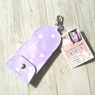 249 コードリール付きキーケース 新品未使用 ディズニー  紫1個