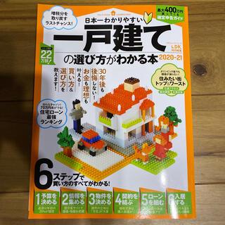 日本一わかりやすい一戸建ての選び方がわかる本 2020-21(ビジネス/経済)