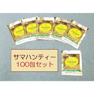 サマハンティー 100包 ※数の変更可能です(茶)