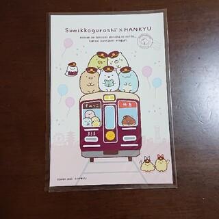 サンエックス - 阪急電車とすみっコぐらしポストカード1枚