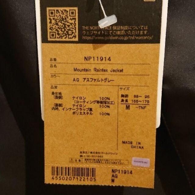 THE NORTH FACE(ザノースフェイス)の新品未使用 正規品 ノースフェイス マウンテン レインテックス M メンズのジャケット/アウター(マウンテンパーカー)の商品写真
