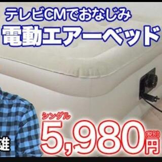 夢寝具  エアーベッド シングルサイズ 電動エアーベッド(簡易ベッド/折りたたみベッド)