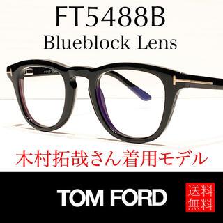 TOM FORD - 【新品】TOM FORD トムフォード FT5488B ブルーライトカット