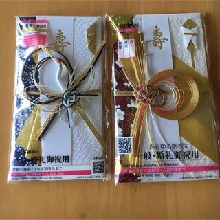 寿  ご祝儀袋  2枚セット(その他)