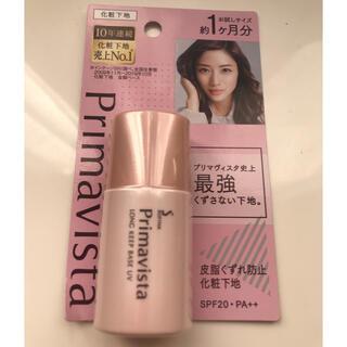 SOFINA - プリマヴィスタ 皮脂くずれ防止 化粧下地 SPF20 PA++ トライアルサイズ