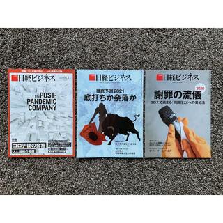 ニッケイビーピー(日経BP)の日経ビジネス 3冊まとめ売り 12/21 12/28・1/4 1/11(ビジネス/経済/投資)
