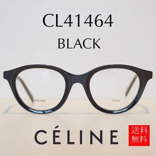 セリーヌ(celine)の【新品】CELINE セリーヌ メガネ フレーム CL41464 ブラック(サングラス/メガネ)