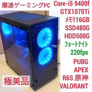 極美品爆速ゲーミングPC Core-i5 GTX1070Ti メモリ16 SSD
