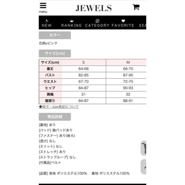 JEWELS(ジュエルズ)のキャバドレス    jewels レディースのフォーマル/ドレス(ナイトドレス)の商品写真