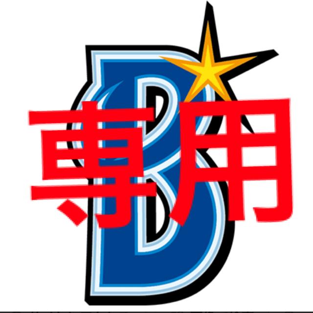 横浜DeNAベイスターズ(ヨコハマディーエヌエーベイスターズ)のaga様 スポーツ/アウトドアの野球(記念品/関連グッズ)の商品写真