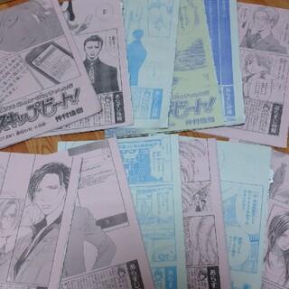 ハクセンシャ(白泉社)のスキップ・ビート!切り抜き(少女漫画)