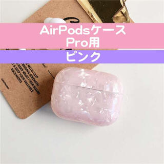 AirpodsPro ピンク ホログラフィック ケース カバー(その他)