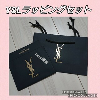 Yves Saint Laurent Beaute - イヴ・サンローラン プレゼント包装 ラッピング ショッパー