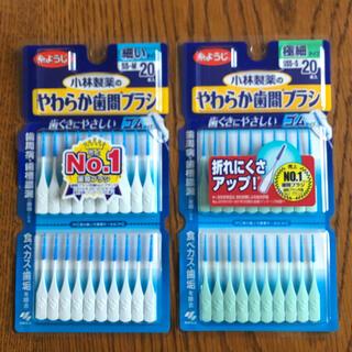 小林製薬 - やわらか歯間ブラシ 2個セット 新品 格安で