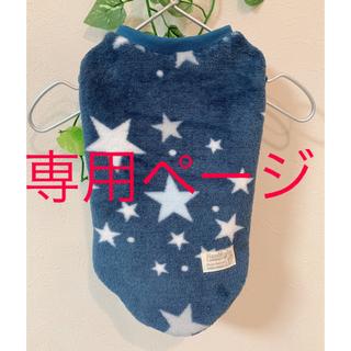 犬服 ハンドメイド わんこ服 冬服(ペット服/アクセサリー)