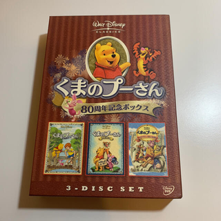クマノプーサン(くまのプーさん)のくまのプーさん/80周年記念ボックス DVD(アニメ)