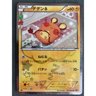 ポケモン - ポケモンカード XY CP3 デデンネ 012/032