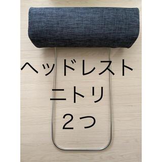 ニトリ(ニトリ)のヘッドレスト 2つ(ソファセット)